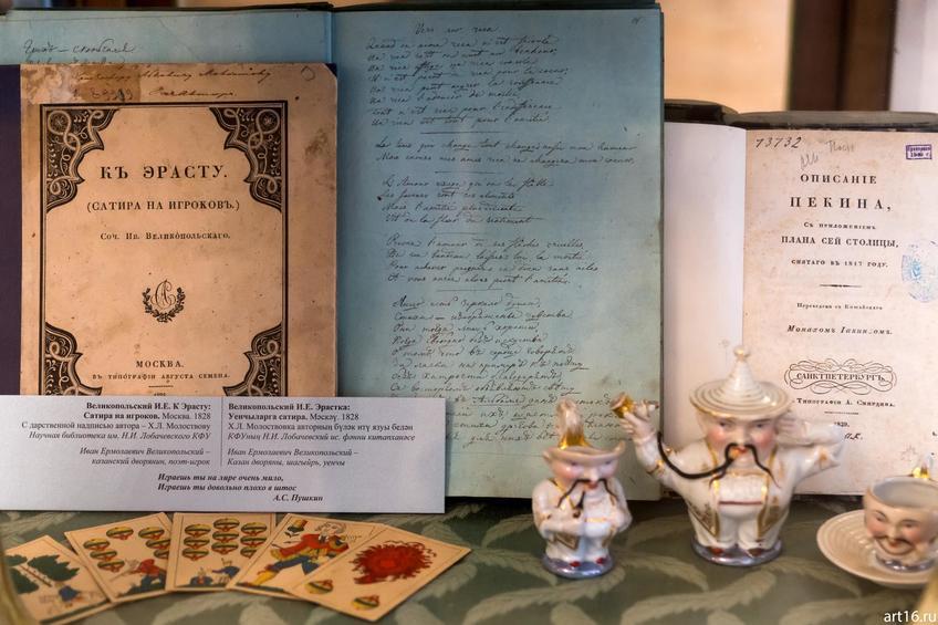 Великопольские И.Е. К Эрасту: Сатира на игроков, Москва, 1828 (слева)::Выставка «Пушкин и Казань»