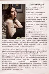 Светлана Медведева (анотация к выставке)