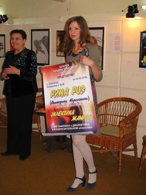 Екатерина Аброськина с афишей к выставке «Эклектика жанров»::«Эклектика жанров...»