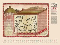 Мусульманский календарь 2012