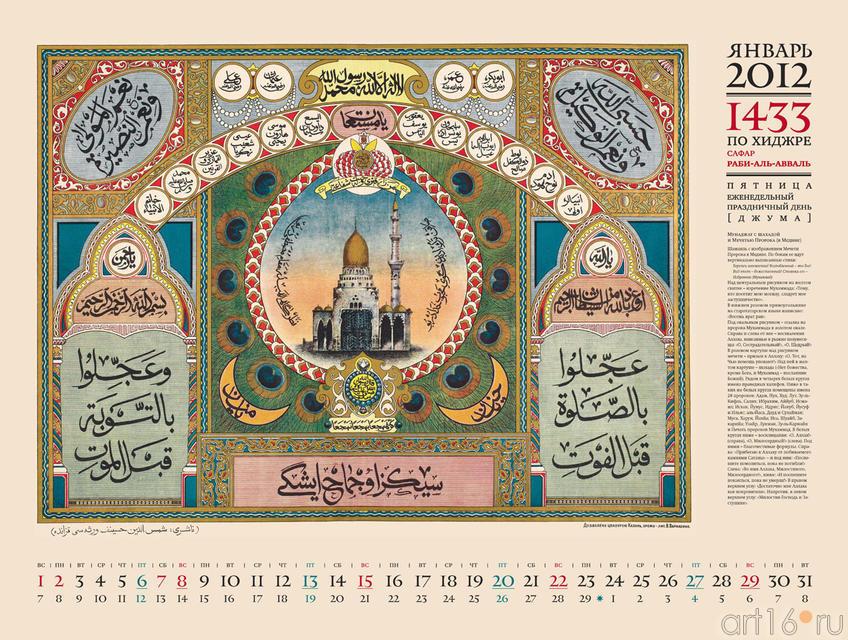 Мусульманский календарь 2012 , январь::НАСТЕННЫЙ МУСУЛЬМАНСКИЙ КАЛЕНДАРЬ на 2012 год