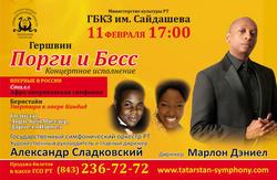 Большой концертный зал консерватории им. С.Сайдашева