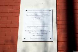 Церковь Святой Варвары. Информационная табличка