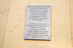 Мемориальная табличка на здании КНИТУ (КХТИ)