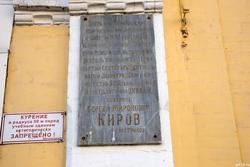 Мемориальная табличка о Кирове С.М. на здании КНИТУ (КХТИ), К.Маркса,72