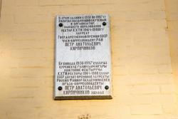 Мемориальная табличка на здании КНИТУ (КХТИ) о Кирпичникове