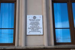 Информационная табличка на здании ГАПОУ Казанского художественного училища им. Н.Фешина