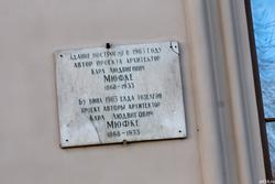 Табличка на здании ГАПОУ Казанского художественного училища им. Н.Фешина