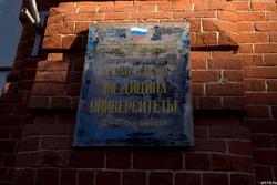Информацтонная табличка на здании Казанского медицинского университета
