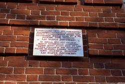 Мемориальная табличка на 2-ом учебном здании Казанского Медицинского университета