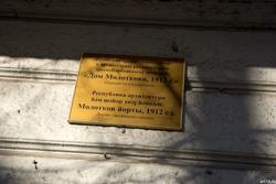 Мемориальная табличка на доме №29, ул. Горького, Казань