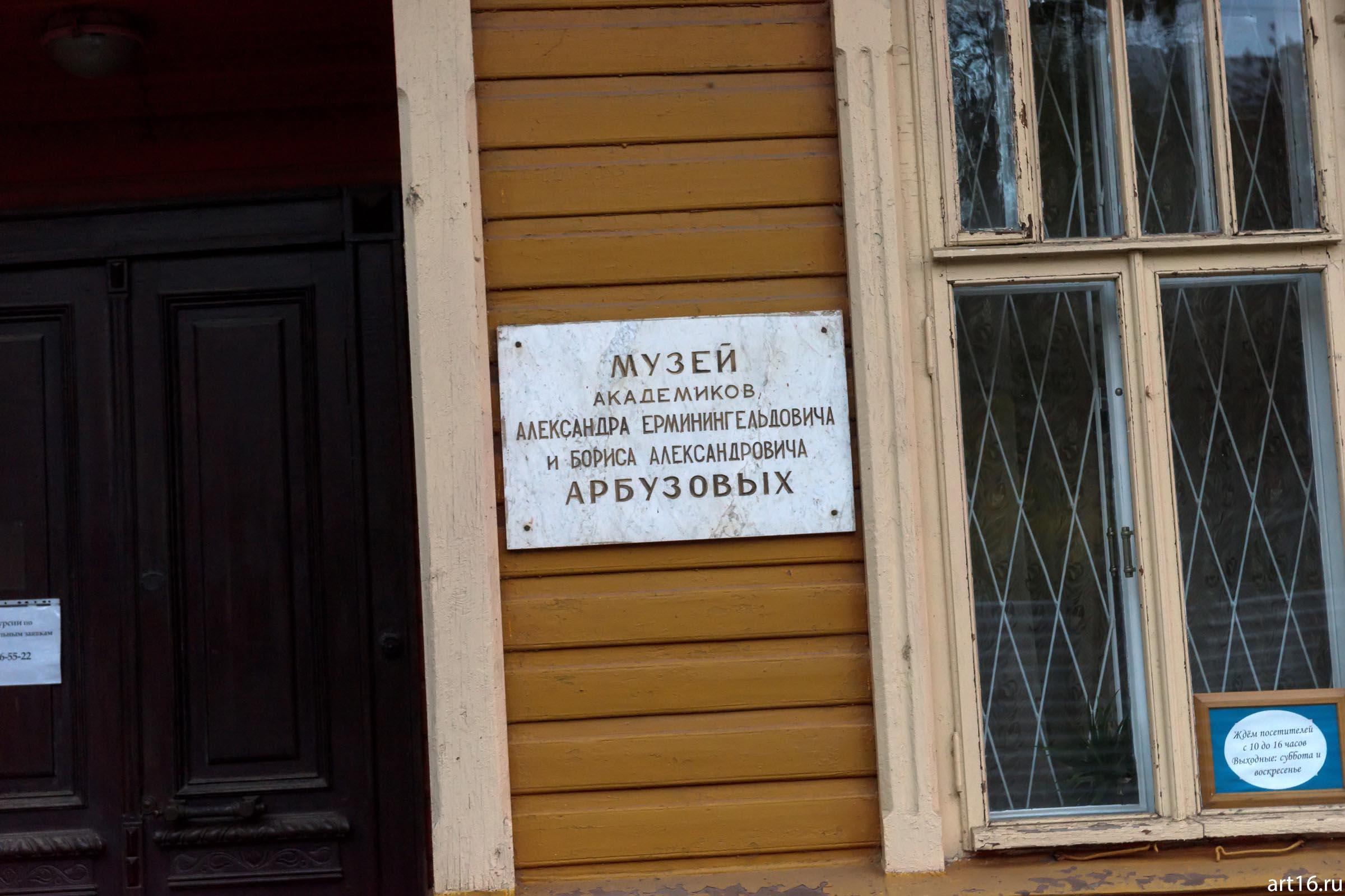 Информационная таблица ʺ Музей академиков А. Е. и Б.А. Арбузовыхʺ::Казань, закат, сумерки, ночь