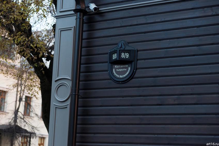 Адресная табличка. Катановский переулок::Казань, закат, сумерки, ночь