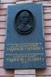 Мемориальная доска на доме № 24, Ульянова-Ленина