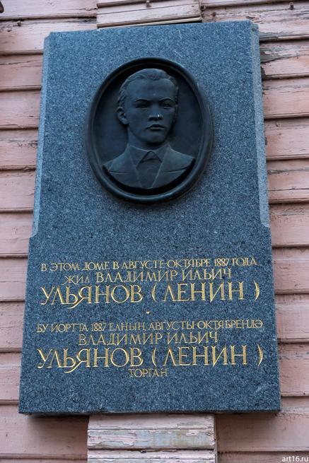 Мемориальная доска на доме № 24, Ульянова-Ленина::Казань, закат, сумерки, ночь