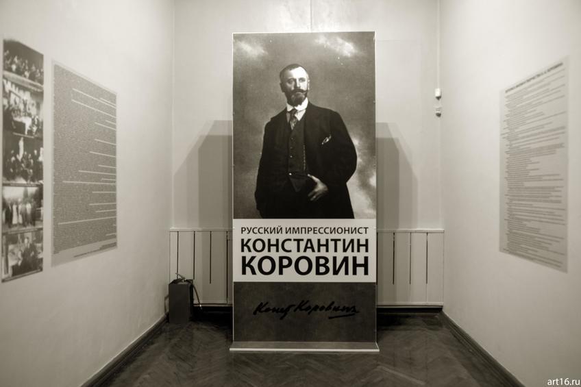 Фото №900577. Фрагмент экспозиции. Константин Коровин