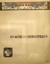 Обложка журнала «Мир искусства». 1899 №5