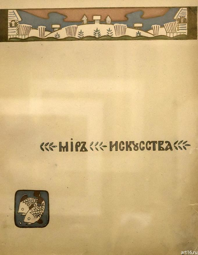 Фото №900714. Обложка журнала «Мир искусства». 1899 №5