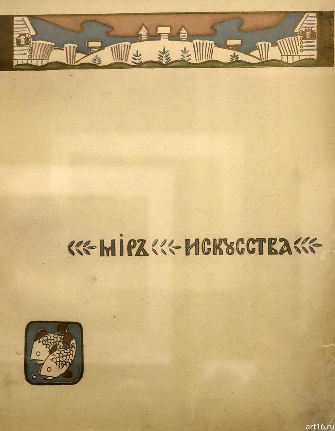 Обложка журнала «Мир искусства». 1899 №5::Выставка картин Константина Алексеевича Коровина