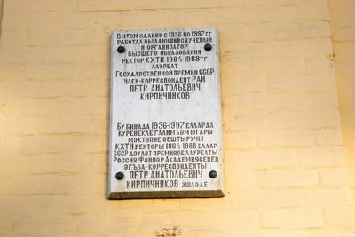 Мемориальная табличка на здании КНИТУ (КХТИ) о Кирпичникове::Казань, осень, прогулка