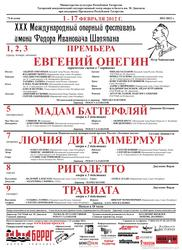 Театр Оперы и балета им. М.Джалилчя