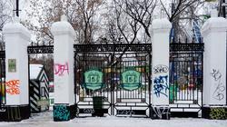 Ворота  Парка им. Горького. Пермь, январь 2012