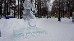 Ледяная скульптура Кошка в парке Горького, Пермь, январь 2012