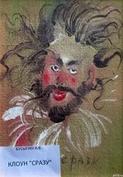 Клоун «Сразу». А.Бусыгин