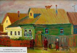 Зоя ГАВШИНСКАЯ, Архангельск, 1946. «Улица Гудованцева в Ярославле» 2015, х.м., 35x50