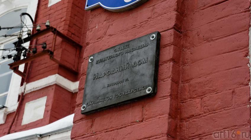 Мемориальная доска на Народном доме. Пермь::Мотовилиха