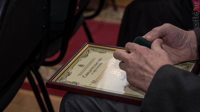 Свидетельство о вручении знака «Меценат музея»::Расширенное заседание Ученого совета НМ РТ