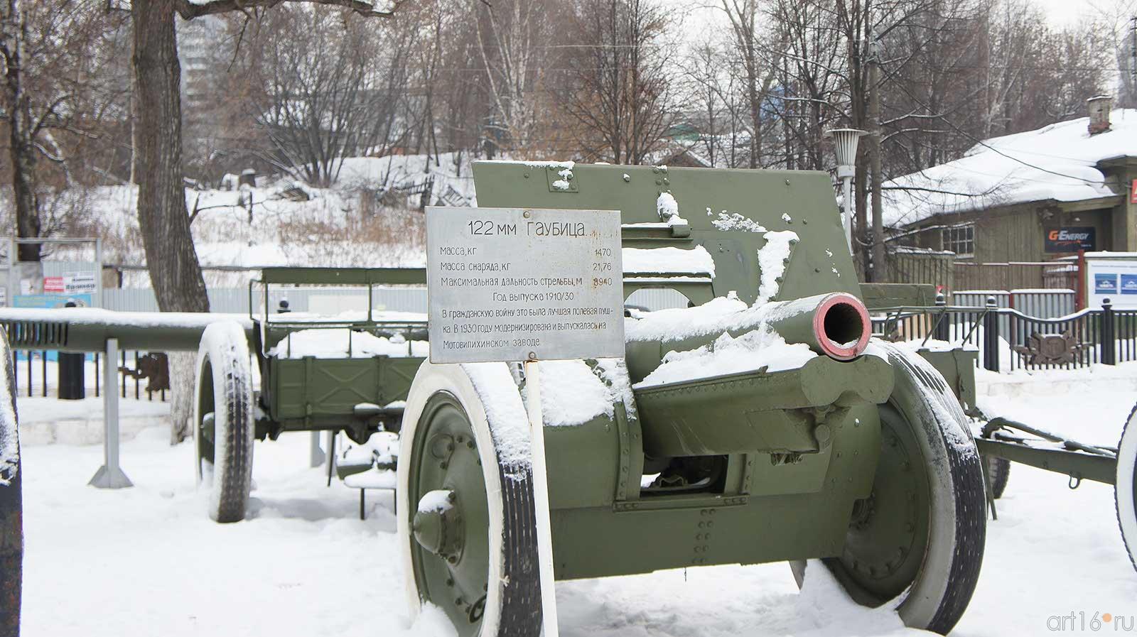 122 мм Гаубица, г.в. 1910-1930::Мотовилиха