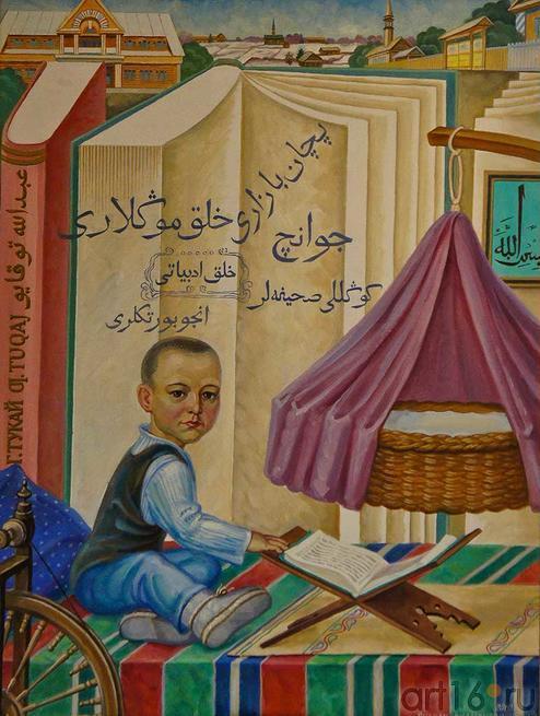 Габдулла Тукай. Детство. 2010. Рушан Шамсутдинов