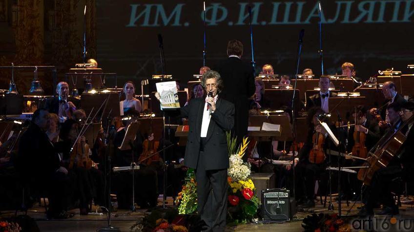 Эдуард Трескин, ведущий Гала-концерта, 17.02.2011::Гала-концерт 2012