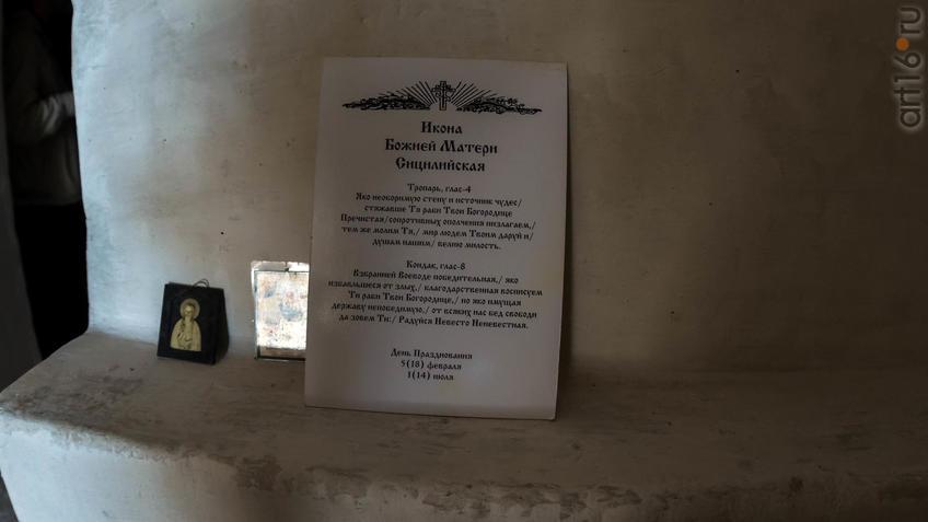 Информационная табличка о Иконе Божией Матери Сицилийской::Дивногорье. 2017 сентябрь