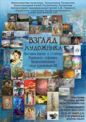 Афиша выставки Взгляд художника 24.10-24.11.2017 г.