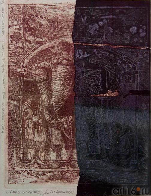 Спор о слоне.  Антонова, офорт::Арт-галерея, Казань — 2012