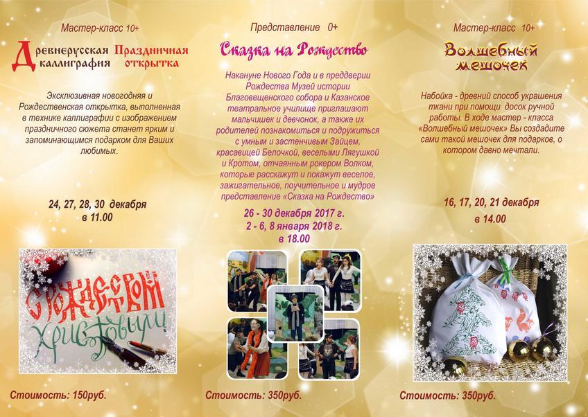 новогодние мероприятия::Афиши Музея истории Благовещенского собора (Казанский кремль)