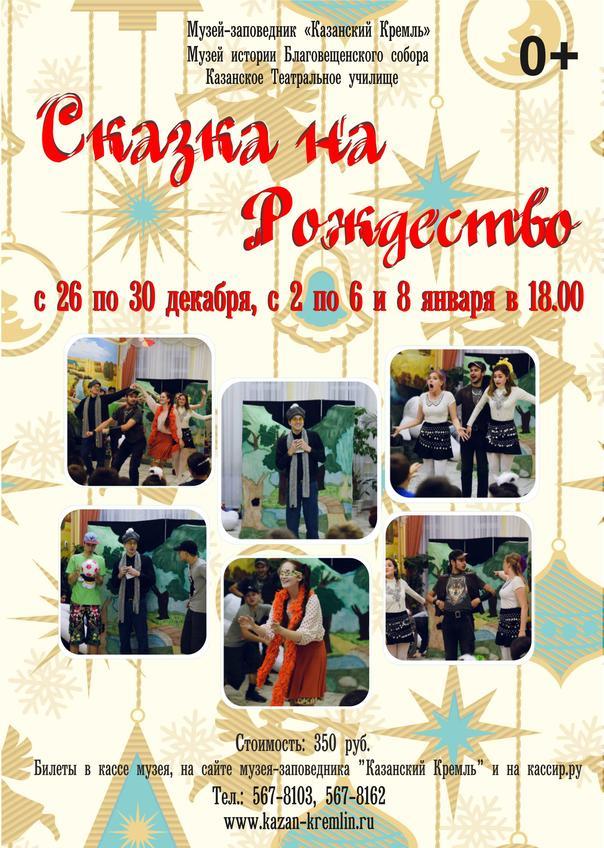 афиша сказка::Афиши Музея истории Благовещенского собора (Казанский кремль)
