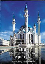 Обложка. Мусульманский календарь 2008