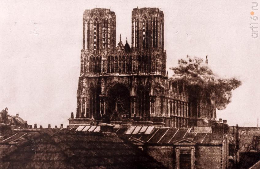 Фото №939732. Собор в Реймсе во время Первой мировой войны