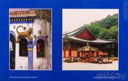 Фрагм. храма Дарджилинг. Индия / Буддийский храм в Южн Корее