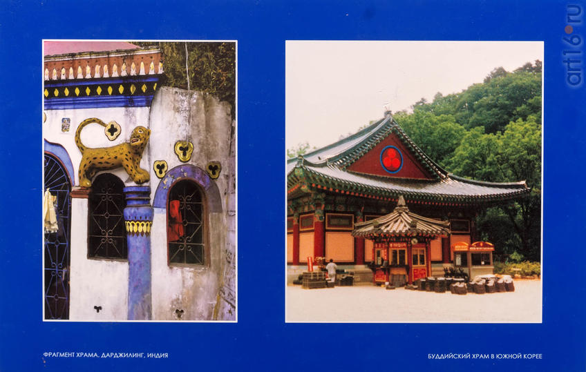 Фрагм. храма Дарджилинг. Индия / Буддийский храм в Южн Корее::День рождения музея Горького