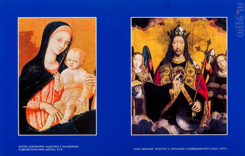 Фото №939797. Матео Джованни. Мадонна с младенцем. Деталь, 15 в / Ханс Мемлинг. Христос с ангелами славящими Бога Отца. 1475 г.