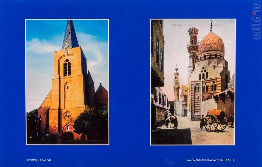 Церков. Бельгия / Мечеть. Каир::День рождения музея Горького