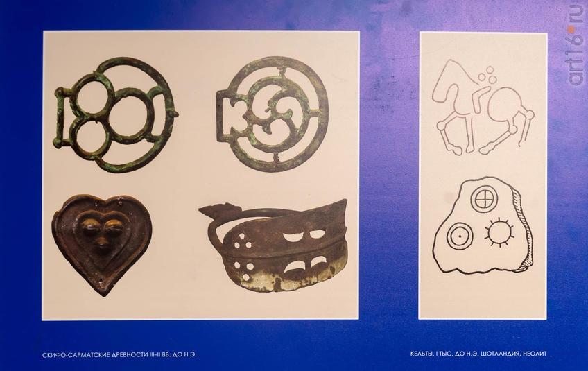 Фото №939812. Скифо-сарматские древности 3-2 вв. до н.э. / Кельты. 1 тыс. до н.э. Шотландия, Неолит