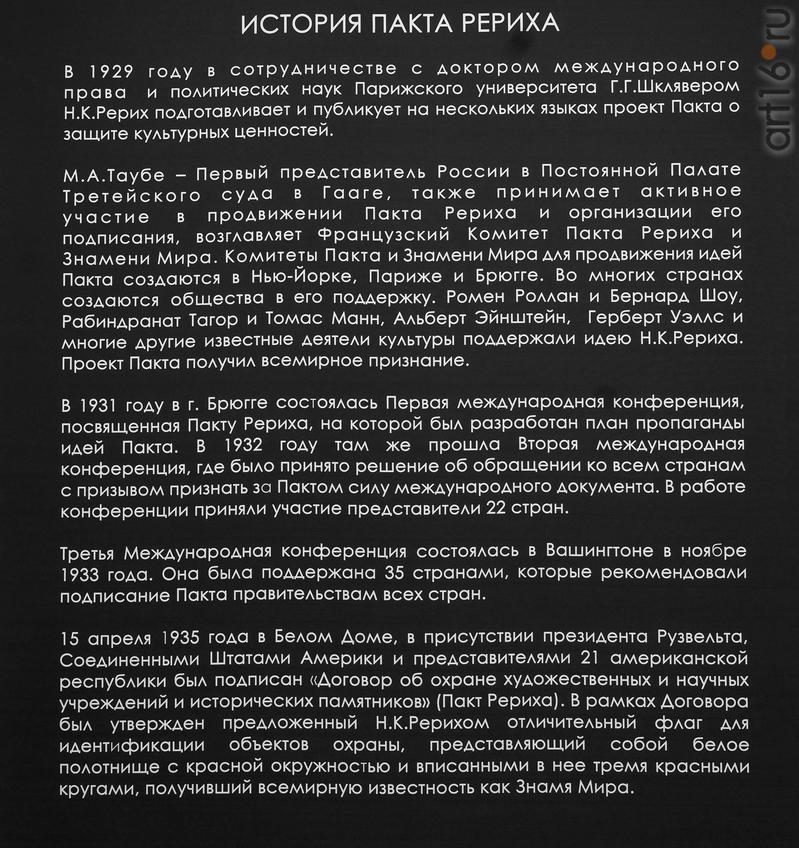 ИСТОРИЯ ПАКТА РЕРИХА::День рождения музея Горького