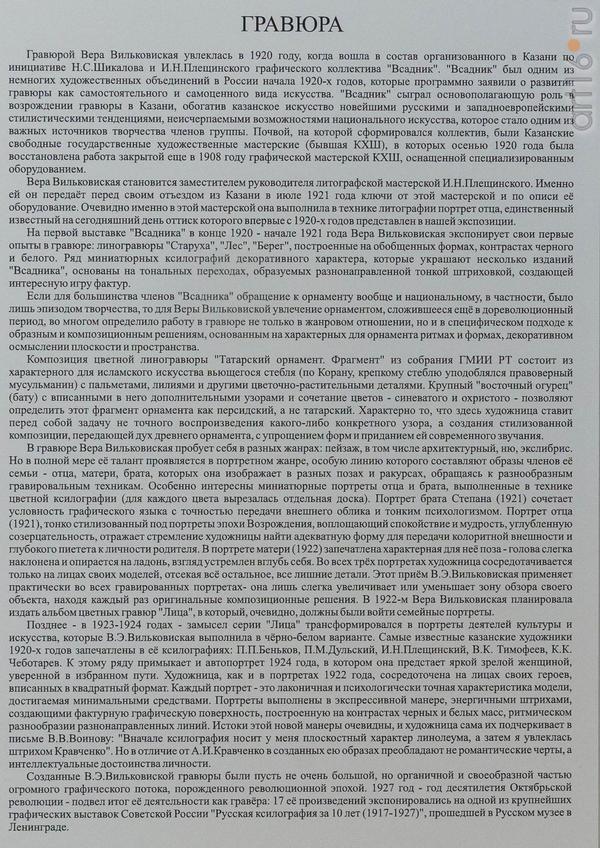 ::ВЕРА ВИЛЬКОВИСКАЯ (1890 -1944) Живопись. Графика