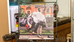 Эдуард Хайруллин  фотовыставка ''Двое''