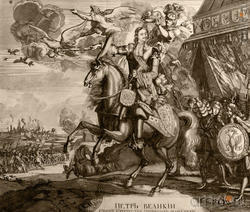 Алексей Федорович Зубов 1682/1683, Москва - 1751, Москва Питер Пикарт 1668/1669, Амстердам - 1737, Санкт-Петербург ПетрI на коне